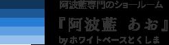 """阿波藍のショールーム『阿波藍 あお』by ホワイトベースとくしま/ Awa Ai Showroom, """"Awa Ai Ao"""" by White Base Tokushima"""